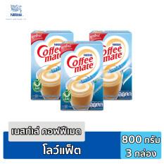 ขาย Nestle Coffeemate Low Fat คอฟฟีเมต โลว์แฟต ขนาด 800 กรัม 3 กล่อง Nescafe ถูก