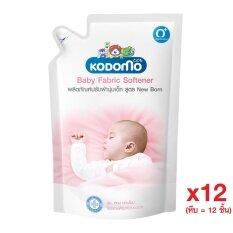 ส่วนลด Kodomo น้ำยา ปรับผ้านุ่ม โคโดโม New Born 600 มล ซื้อยกหีบ 12 ถุง