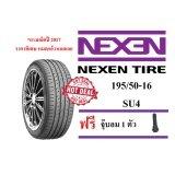 ขาย ยางรถยนต์ Nexen Nfera Su4 ขนาด 195 50R16 1เส้น Nexen ออนไลน์