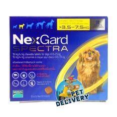 ราคา Nexgard Spectra ยาเม็ดกำจัดเห็บหมัดในสุนัข 3 5 7 5 Kg 3 เม็ด กล่อง ออนไลน์