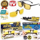 ทบทวน Night View Clip Ons คลิปเหน็บแว่นสายตาสำหรับขับรถตอนกลางคืน เพิ่มความคมชัดในการมองเห็น Unbranded Generic