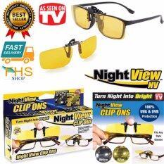 ราคา Night View Clip Ons คลิปเหน็บแว่นสายตาสำหรับขับรถตอนกลางคืน เพิ่มความคมชัดในการมองเห็น Unbranded Generic Thailand