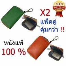 ราคา กระเป๋ากุญแจรีโมทหนังวัวแท้ ลายไทก้า กระเป๋าหนังใส่กุญแจรีโมทรถยนต์ Ninza รุ่น Nc 06 สีเขียวและส้ม Ninza ใหม่