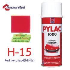 ซื้อ Pylac 1000 สีสเปรย์ไพแลค พ่นรถยนต์ No H 15 แดงบรอนซ์ โปร่งใส Red Nippon ออนไลน์