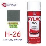ราคา Pylac 1000 สีสเปรย์ไพแลค พ่นรถยนต์ No H 26 เทาซิลเวอร์ Silver Grey ใน กรุงเทพมหานคร
