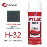 ขาย Pylac 1000 สีสเปรย์ไพแลค พ่นรถยนต์ No H 32 เทาประกาย Nh 127M New ออนไลน์