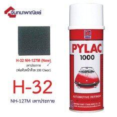 ขาย Pylac 1000 สีสเปรย์ไพแลค พ่นรถยนต์ No H 32 เทาประกาย Nh 127M New เป็นต้นฉบับ