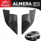 หูช้าง หูช้างทวิตเตอร์ นิสสัน อัลเมร่า Nissan Almera 2012 เป็นต้นฉบับ