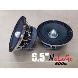 ซื้อ Nologo ลำโพงเสียงกลางแหลม ขนาด 6 5 นิ้ว เฟสปลั๊ก สีชุบโครม 600W แม่เหล็หนา ฟังชัดดังไกล อัดได้ ออนไลน์ ถูก