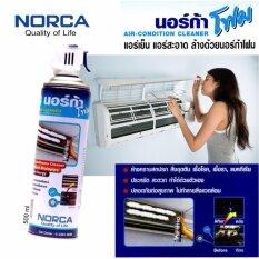 ขาย Norca นอร์ก้าโฟมสเปรย์ สเปรย์โฟม ล้างแอร์ ด้วยตัวเองง่าย ๆ ฆ่าเชื้อโรค เชื้อรา แบคทีเรีย ป้องกันภูมิแพ้ ขนาด 500 มล ถูก ใน กรุงเทพมหานคร