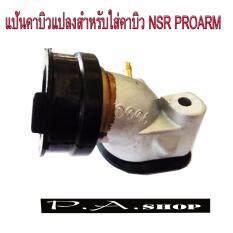 ราคา แป้นคาบิว คาร์บูเรเตอร์ แปลงสำหรับใส่คาบิว Nsr Proarm Krเหลี่ยม ใส่รถ W125 Yamaha