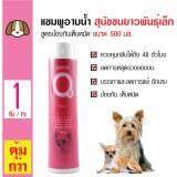 ราคา O2 Shampoo แชมพูอาบน้ำสุนัข สูตรป้องกันเห็บหมัด บำรุงขน สำหรับสุนัขขนยาว หรือสายพันธุ์เล็ก ขนาด 500 มล ใหม่ ถูก