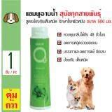 โปรโมชั่น O2 Shampoo แชมพูอาบน้ำสุนัข สูตรป้องกันเห็บหมัดรักษาโรคผิวหนัง บำรุงขน สำหรับสุนัขทุกสายพันธุ์ ขนาด 500 มล ถูก