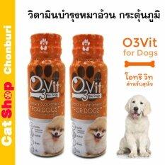 วิตามินบำรุงหมาอ้วน กระตุ้นภูมิ O3Vit 50ml [4ขวด]