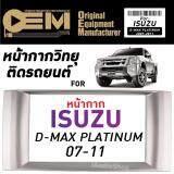 ส่วนลด Oem หน้ากากวิทยุ หน้ากาก2ดิน หน้ากาก2Din หน้ากากจอ2ดิน หน้ากากจอ2Din หน้ากากวิทยุติดรถยนต์ กรอบวิทยุ หน้ากากตรงรุ่น อีซูสุ ดีแมค แพลทตินั่ม Isuzu Dmax Platinum Series 07 11 Unbranded Generic