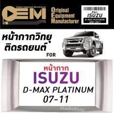 ขาย Oem หน้ากากวิทยุ หน้ากาก2ดิน หน้ากาก2Din หน้ากากจอ2ดิน หน้ากากจอ2Din หน้ากากวิทยุติดรถยนต์ กรอบวิทยุ หน้ากากตรงรุ่น อีซูสุ ดีแมค แพลทตินั่ม Isuzu Dmax Platinum Series 07 11 ราคาถูกที่สุด