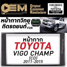 ซื้อ Oem หน้ากากวิทยุ หน้ากาก2ดิน หน้ากาก2Din หน้ากากจอ2ดิน หน้ากากจอ2Din หน้ากากวิทยุติดรถยนต์ กรอบวิทยุ หน้ากากตรงรุ่น โตโยต้า วีโก้ แชมป์ Toyota Vigo Champ Cd 11 15 ใน กรุงเทพมหานคร