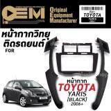 โปรโมชั่น Oem หน้ากากวิทยุ หน้ากาก2ดิน หน้ากาก2Din หน้ากากจอ2ดิน หน้ากากจอ2Din หน้ากากวิทยุติดรถยนต์ กรอบวิทยุ หน้ากากตรงรุ่น โตโยต้า ยาริส Toyota Yaris 06 12 สีดำ ถูก