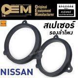 ขาย Oem ฐานรองลำโพง สเปเซอร์รองลำโพงนิสสัน Nissan ขนาด6 5นิ้ว จำนวน1คู่ Unbranded Generic เป็นต้นฉบับ