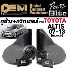 ขาย Oem หูช้าง หูช้างทวิตเตอร์ โตโยต้า อัลติส Toyota Altis 07 13 ทวิตเตอร์ ทวิตเตอร์โดมผ้าไหม Power Blue S160 1คู่ กรุงเทพมหานคร