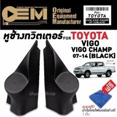 ขาย Oem หูช้าง หูช้างทวิตเตอร์ โตโยต้า วีโก้ วีโก้แชมป์ Toyota Vigo 08 11 Vigo Champ 11 15 สีดำ กรุงเทพมหานคร ถูก