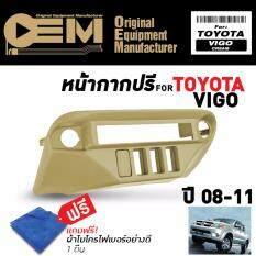 โปรโมชั่น Oem หน้าปรี หน้ากากปรี ช่องใส่ปรี สำหรับโตโยต้า วีโก้ Toyota Vigo 08 11 สีครีม Unbranded Generic