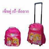 ขาย Onebagshop Set กระเป๋าเป้ เป้ล้อลากเด็ก รุ่นK388 ขนาด 14 นิ้ว Pink Onebagshop ใน Thailand
