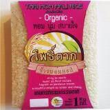 ขาย จำนวน 3 แพ็ค โพธิ์ตาก ข้าวหอมมะลิ ออร์แกนิค 1กก ผลิตภัณฑ์อินทรีย์ Thailand ถูก