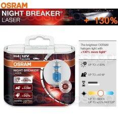 ราคา Osram หลอดไฟ หลอดไฟหน้า รถยนต์ มอเตอร์ไซค์ บิ๊กไบค์ H4 รุ่น Night Breaker Laser เพิ่มความสว่าง 130 ถูก