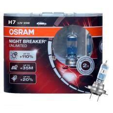 ทบทวน Osram หลอดไฟหน้ารถยนต์ Night Breaker Unlimited 110 4000K H7