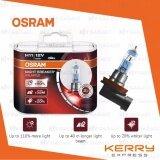 ราคา Osram หลอดไฟหน้ารถยนต์ มอเตอร์ไซค์ และบิ๊กไบค์ Night Breaker Unlimited 110 4000K H11 64211Nbu แพคคู่ บรรจุ 2 หลอด เป็นต้นฉบับ