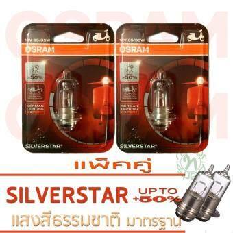 OSRAM หลอดไฟหน้า(แพ็คคู่) SILVERSTAR 12V 35/35W T19 แสงสีขาว สว่างขึ้น +50เปอร์เซ็นต์