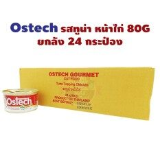 Ostech อาหารเปียกแมว 80 กรัม ยกลัง 24 กระป๋อง By Maxpetfood.