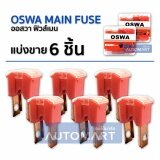 ราคา Oswa Main Fuse ฟิวส์เมนตัวผู้ Nf 30A หลังคาร่องบาก สีชมพู 6 Pcs ราคาถูกที่สุด
