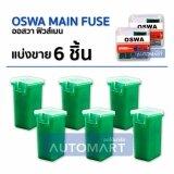 Oswa Main Fuse ฟิวส์เมน Toyota Tiger ตัวเมียเล็ก Mf 40A สีเขียว 6 Pcs เป็นต้นฉบับ