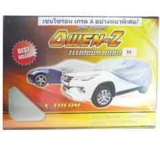 ทบทวน Owen Z Power Car Cover ขนาดMผ้าคลุมรถเซนโซร่อน สีเทา หนานุ่มพิเศษ เกรดพรีเมียม Owen Z Power