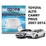 ราคา Ozone โอโซน แผ่นกรองแอร์ กรองอากาศ สำหรับเครื่องปรับอากาศภายในรถยนต์ ใช้สำหรับ Altis Camry Prius ปี 2007 2014 ถูก