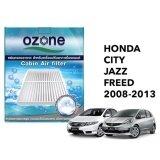 ขาย Ozone โอโซน แผ่นกรองแอร์ กรองอากาศ สำหรับเครื่องปรับอากาศภายในรถยนต์ ใช้สำหรับ Honda City 2008 2013 Jazz 2008 2013 Freed 2008 2013 Ozone เป็นต้นฉบับ