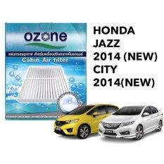 ราคา Ozone โอโซน แผ่นกรองแอร์ กรองอากาศ สำหรับเครื่องปรับอากาศภายในรถยนต์ ใช้สำหรับ Honda City2014 New Jazz 2014 New เป็นต้นฉบับ