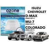 ราคา Ozone โอโซน แผ่นกรองแอร์ กรองอากาศ สำหรับเครื่องปรับอากาศภายในรถยนต์ ใช้สำหรับ Isuzu Chevrolet D Max 2002 2011 Mu 7 2005 2011 Colorado 2006 2011 Ozone