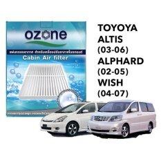 ราคา Ozone โอโซน แผ่นกรองแอร์ กรองอากาศ สำหรับเครื่องปรับอากาศภายในรถยนต์ ใช้สำหรับ Toyota Altis 03 06 Alphard 02 05 Wish 04 07 ที่สุด