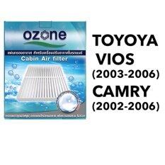 ส่วนลด Ozone โอโซน แผ่นกรองแอร์ กรองอากาศ สำหรับเครื่องปรับอากาศภายในรถยนต์ ใช้สำหรับ Toyota Vios 03 06 Camry 02 06