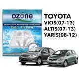 ซื้อ Ozone โอโซน แผ่นกรองแอร์ กรองอากาศ สำหรับเครื่องปรับอากาศภายในรถยนต์ ใช้สำหรับToyota Vios 07 13 Altis 07 13 Yaris 08 12 ถูก