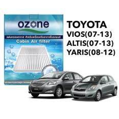ราคา Ozone โอโซน แผ่นกรองแอร์ กรองอากาศ สำหรับเครื่องปรับอากาศภายในรถยนต์ ใช้สำหรับToyota Vios 07 13 Altis 07 13 Yaris 08 12 Ozone ออนไลน์