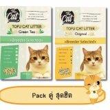 ส่วนลด สินค้า Pack คู่ สุดฮิต The Cat ทรายแมวเต้าหู้ 2 กลิ่น ไร้ฝุ่น กลิ่น Original กับ Green Tea จับตัวเป็นก้อนเร็ว ปลอดภัย