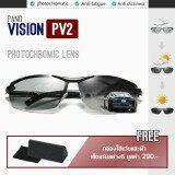 ขาย Pano Vision รุ่น Pv2 แว่นตากันแดด Photochromic Lens เลนส์ปรับสีออโต้ตามความเข้มของแสง ออนไลน์