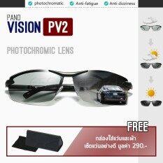 ราคา Pano Vision รุ่น Pv2 แว่นตากันแดด Photochromic Lens เลนส์ปรับสีออโต้ตามความเข้มของแสง กรุงเทพมหานคร