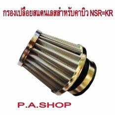 ซื้อ P A Shop กรองเปลือยสแตนเลสสำหรับมอเตอร์ไซ์ใส่คาบิว Nsr Proarm Kr Mio Fino Click ถูก กรุงเทพมหานคร