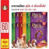 ราคา Paw S Bistro อาหารเปียกสุนัข คละรสชาติ สำหรับสุนัขอายุ 4 เดือนขึ้นไป ขนาด 150 กรัม X 60 ซอง ใหม่ ถูก