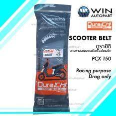 ราคา สายพานรถมอเตอร์ไซค์ Pcx 150 Racing Purpose Drag Only รุ่น 23100 Kzy 701 ยี่ห้อ Duraichi ใหม่ล่าสุด